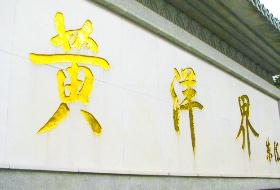 海外旅行社最新南昌到黄洋界旅游行程