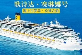 【邮轮之旅】歌诗达赛琳娜号  上海-鹿儿岛-长崎-福冈-长海6晚7天 江西到日本旅游