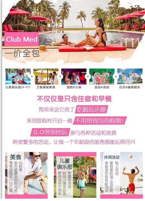 不带钱包的自由行 自由自在·尽在三亚Club Med5日游  编号:433