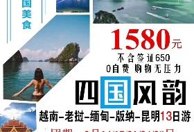 《四国风韵》南宁+越南+老挝+缅甸+版纳+昆明风情13天游  编号443
